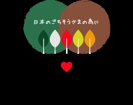 モテビト農家育成プロジェクト
